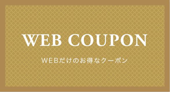WEBだけのお得なクーポン