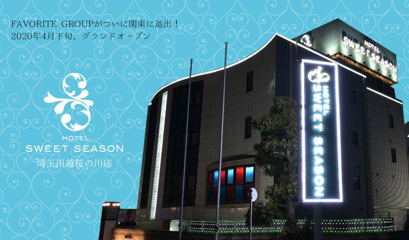 ホテルスイートシーズン埼玉川越桜の川店