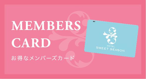 お得なメンバーズカード
