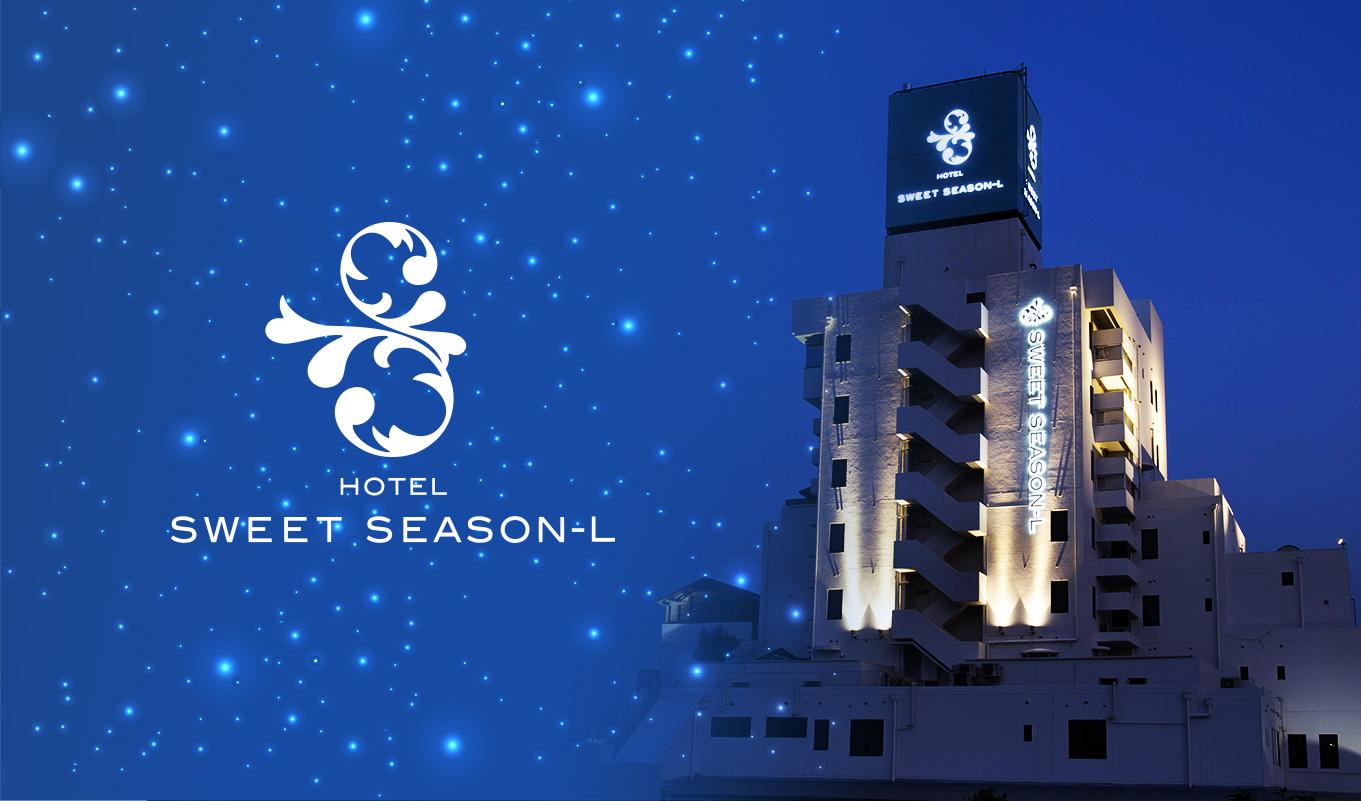 ホテルスイートシーズン エル