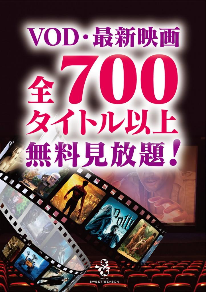 VOD・最新映画全700タイトル以上無料見放題