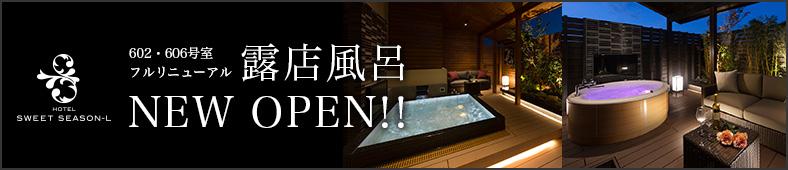 SWEET SEASON川越桜の川店