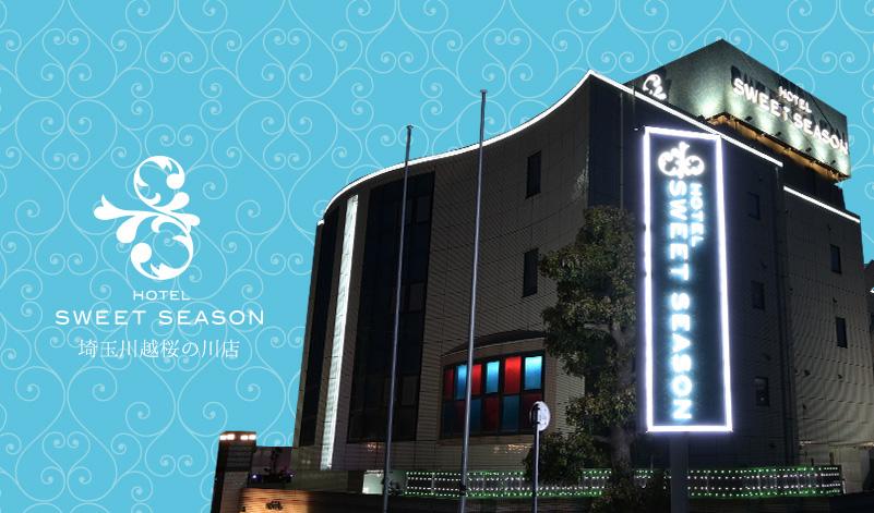 ホテルスイートシーズン川越桜の川店